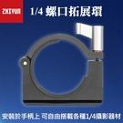 【1/4螺牙拓展環】智雲 Zhiyun 穩定器 延伸 擴充 固定環 適用 Crane 雲鶴 2 公司貨 TZ-003