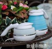 折疊水壺 日本MCO旅行折疊迷你燒水壺小容量電熱水壺出國便攜全球通用0.5L 歐萊爾藝術館