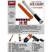 ◎相機專家◎ 出清 WORLD SPEED PRO ICE LIGHT 冰燈 LED光棒 攝影燈 電池可換 無線遙控 保固一年