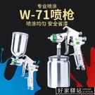 日本井原W-71汽車油漆噴槍噴漆上壺家具氣動工具高霧化涂料噴漆槍