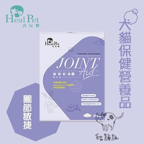 Heal Pet喜兒寶[犬貓保健營養品,關節敏捷,2.5g*30包]