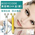二球美容棒 臉部按摩 美容棒 BODYCODE 日本製造 臉部按摩棒