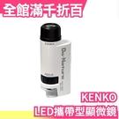 【60-120倍】日本原裝 KENKO 肯高 LED攜帶型顯微鏡 迷你顯微鏡 STV 120M 生物理化教材【小福部屋】