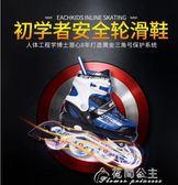 輪滑溜冰鞋兒童全套套裝3-5-6-8-10歲初學者可調旱冰4-12男童女童花間公主igo