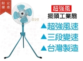 皇銘18吋超強風250W 110V 半馬 1/2HP 擺頭工業立扇 電扇 台灣製 工廠 A-18140-606