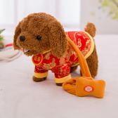 電動毛絨玩具狗泰迪公仔玩偶會唱歌跳舞走路兒童生日禮物仿真狗