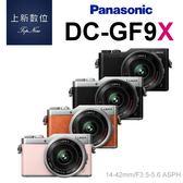 註冊送原電~107/12/31止 限量32G全配組《台南-上新》Panasonic GF9 GF9X +14-42mm 單鏡組  GF8 後續 微單眼
