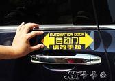 車貼 夏朗艾力紳奧德賽豐田福特日產自動門貼紙電動升舉門貼紙 卡卡西