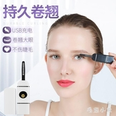 韓版USB電動睫毛夾卷翹器 迷你陶瓷睫毛燙充電式 DJ12109『毛菇小象』