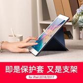 新版iPadair2保護套2018新款蘋果平板電腦9.7英寸防摔a1822殼推薦【店慶85折促銷】