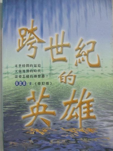 【書寶二手書T6/宗教_CUR】跨世紀的英雄_吳獻章