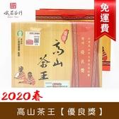 2020春 仁愛鄉農會高山茶王比賽 優良獎 峨眉茶行