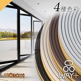 「指定超商299免運」門窗密封條 隔音條 窗戶防風保暖 10米(5米X2)1包裝【F0405】