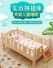 實木兒童床男孩單人床女孩公主嬰兒床拼接大床加寬床邊小床帶護欄  快速出貨