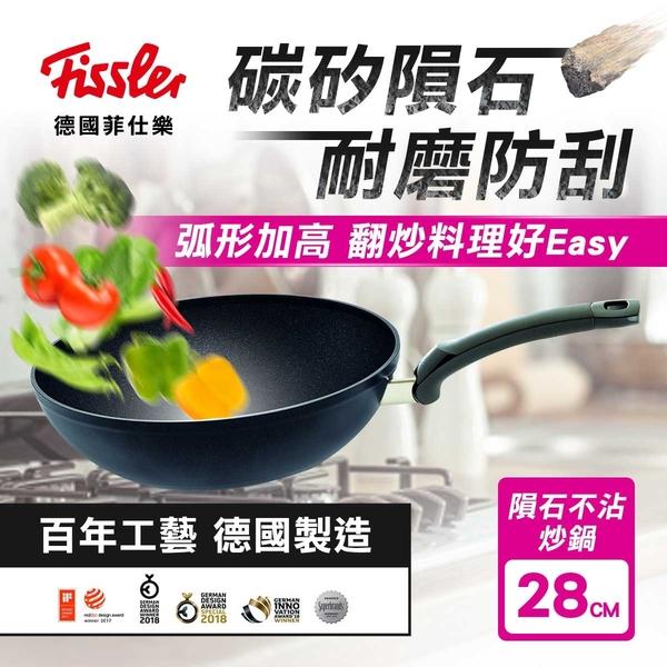 Fissler 德國菲仕樂 碳矽隕石系列 標準型 不沾炒鍋 中式單柄炒鍋 28CM