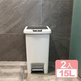 《真心良品》凱拉雙用腳踏垃圾桶15L-2入組