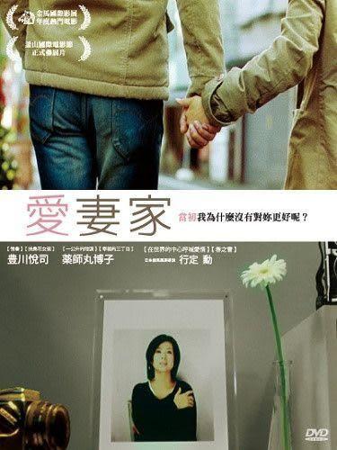愛妻家 DVD (音樂影片購)