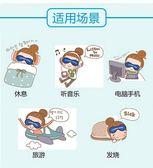 蒸汽熱敷眼罩USB充電加熱艾絨緩解眼疲勞男女睡覺遮光護眼黑眼圈 NMS快意購物網