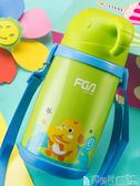 兒童保溫水壺 富光兒童保溫杯不銹鋼真空男女學生水壺創意便攜刻字寶寶水杯 寶貝計畫