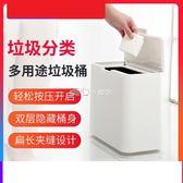 垃圾桶金匯達新款家用垃圾桶加厚衛生間帶蓋分類垃圾桶廚房夾縫紙簍雙層  走心小賣場YYP