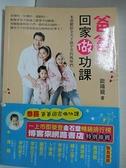 【書寶二手書T1/家庭_HED】爸爸回家做功課_歐陽龍