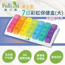 【Fullicon護立康】桌上型彩虹7日保健盒
