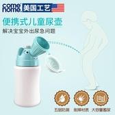 快速出貨 寶寶尿盆兒童尿壺小馬桶車載便攜式小便便盆男童夜壺女嬰兒坐便器