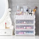 歐式化妝品收納盒梳妝臺桌面護膚品家用公主透明宿舍塑料置物架