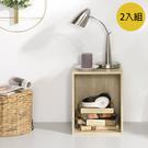 書櫃 收納 堆疊 置物櫃【收納屋】簡約加高單格櫃-淺橡木色(2入組)& DIY組合傢俱