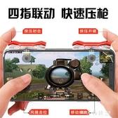 手機吃雞神器手游游戲手柄蘋果xr專用輔助器六指按鍵iphone自動壓搶觸摸感應套裝安卓外設
