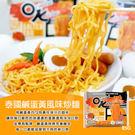 泰國鹹蛋黃風味炒麵85g
