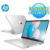 【HP 惠普】15s-du0005TX 15吋輕薄筆電-星河銀 【贈石二鍋餐券兌換序號】