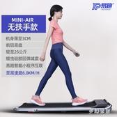 平板跑步機家用款小型折疊迷你超靜音走步機室內 qf25241【夢幻家居】