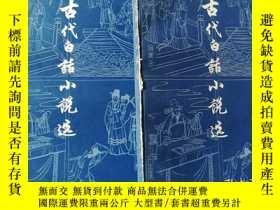 二手書博民逛書店罕見古代白話小說選(上下冊)一版一印Y20569 出版1979