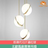 HONEY COMB 北歐風創意錯位球單吊燈 TA9950