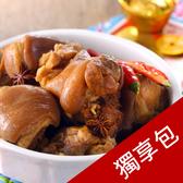 【台灣尚讚愛購購】好客媽媽-香Q滷豬腳獨享包350g (廠商直寄)