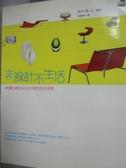 【書寶二手書T8/設計_ZJQ】非設計不生活_鈴木綠