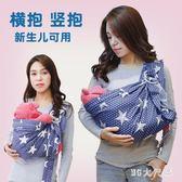 嬰兒背帶前抱式夏季透氣網新生兒多功能四季通用嬰兒背巾0-3歲 QG4435『M&G大尺碼』