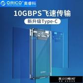 硬碟外接盒type-c讀取2.5寸通用usb3.1Gen2外接透明保護殼筆記本 快速出貨