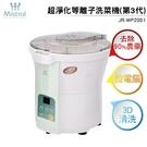 美寧Mistral 超淨化等離子洗菜機(第3代) JR-WP2001 綠