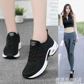 運動鞋女跑步鞋夏季網面透氣輕便韓版氣墊鞋學生黑色百搭單鞋 遇見生活