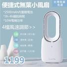 【新北現貨】便捷式無葉風扇 電風扇 冷氣扇 USB充電 靜音 5色LED夜燈扇 4檔調節