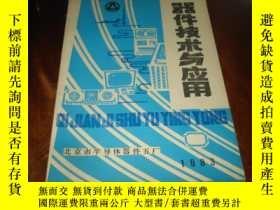 二手書博民逛書店罕見器件技術與應用Y25254 北京市半導體器件五廠 同上 出版