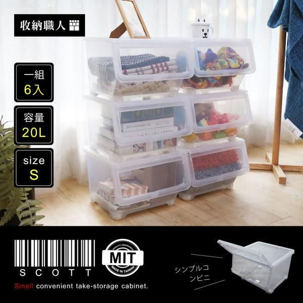 【收納職人】Scott史考特便利型直取式收納櫃(20L/小/6入組)/H&D東稻家居