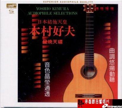 【停看聽音響唱片】【XRCD】日本結他天皇 - 木村好夫發燒天碟