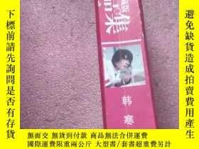 二手書博民逛書店韓寒罕見名家名作優秀讀本Y243744 韓寒 作家出版社 出版2