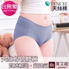 TENCEL纖維,舒適、新膚、吸汗,微笑MIT台灣製 隨機出貨不挑色