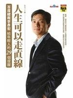 二手書《人生可以走直線:百度總裁李彥宏給年輕人的29個提醒》 R2Y ISBN:986185598X