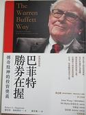【書寶二手書T1/股票_BZQ】巴菲特勝券在握:傳奇股神的投資奧義(經典新裝版)_羅伯特.海