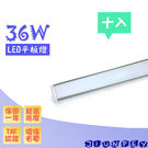 led燈板diy led平板燈製造商 36W / 36瓦 超薄型led吸頂燈 環保省電 -10入